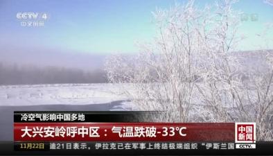 冷空氣影響中國多地