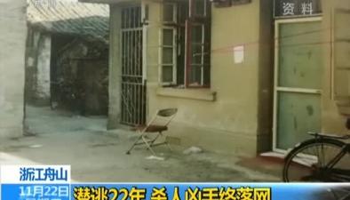 浙江舟山:潛逃22年 殺人兇手終落網