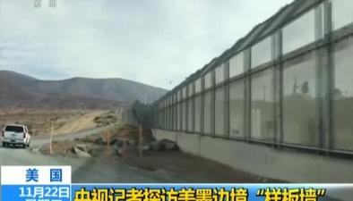 """美國:央視記者探訪美墨邊境""""樣板墻"""""""