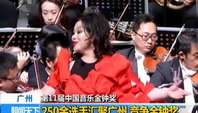 廣州:第11屆中國音樂金鐘獎250余選手匯聚廣州 競爭金鐘獎