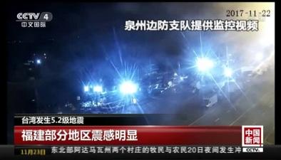 臺灣發生5.2級地震