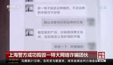 上海警方成功搗毀一特大網絡詐騙團夥