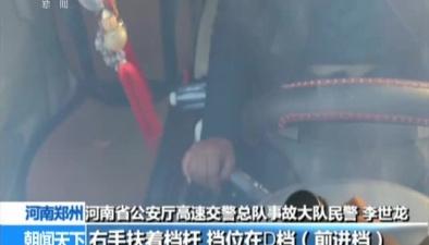 河南鄭州:男子醉駕 高速行車道上停車睡覺