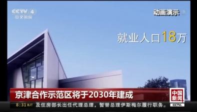 京津合作示范區將于2030年建成