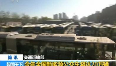 交通運輸部:今年全國新能源公交車將達20萬輛