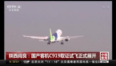 陜西閻良:國産客機C919取證試飛正式展開