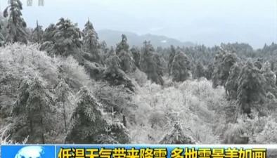 低溫天氣帶來降雪 多地雪景美如畫