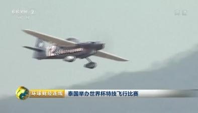 泰國舉辦世界杯特技飛行比賽