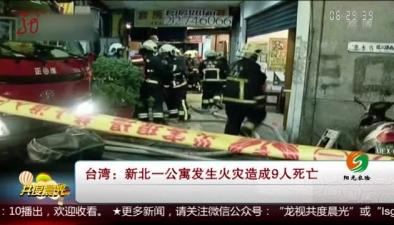 臺灣:新北一公寓發生火災造成9人死亡