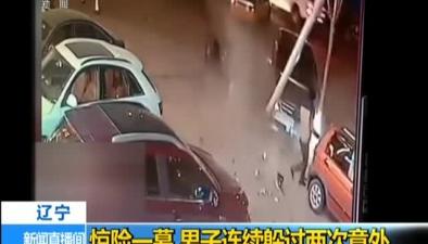 遼寧:驚險一幕 男子連續躲過兩次意外