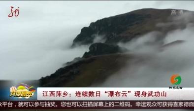 """江西萍鄉:連續數日""""瀑布雲""""現身武功山"""