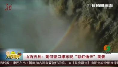 """山西吉縣:黃河壺口瀑布現""""彩虹通天""""美景"""