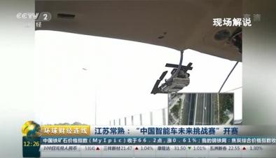 """江蘇常熟:""""中國智能車未來挑戰賽""""開賽"""