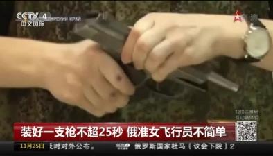 裝好一支槍不超25秒 俄準女飛行員不簡單