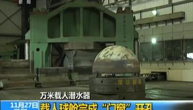 """萬米載人潛水器:載人球艙完成""""門窗""""開孔"""