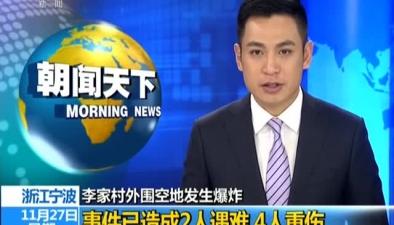 浙江寧波:李家村外圍空地發生爆炸已排除管道煤氣爆炸可能
