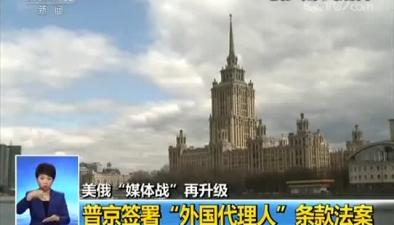 """美俄""""媒體戰""""再升級 普京簽署""""外國代理人""""條款法案"""