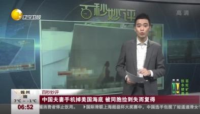 中國夫妻手機掉美國海底 被同胞撿到失而復得