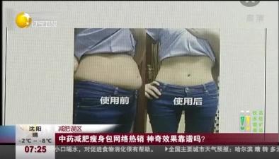 減肥誤區:中藥減肥瘦身包網絡熱銷 神奇效果靠譜嗎?