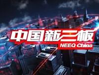 乾雲科技做客《中國新三板》