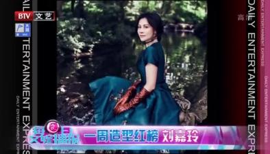 51歲劉嘉玲稱懷孕傳聞是國際玩笑