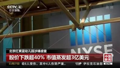 北京紅黃藍幼兒園:股價下跌超40% 市值蒸發超3億美元