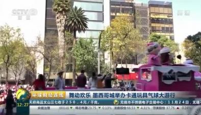 舞動歡樂 墨西哥城舉辦卡通玩具氣球大遊行