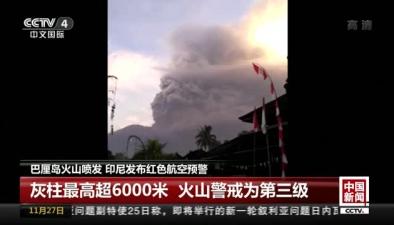 巴厘島火山噴發 印尼發布紅色航空預警