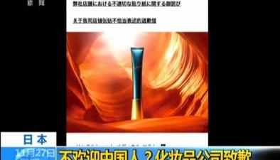 日本:不歡迎中國人?化粧品公司致歉