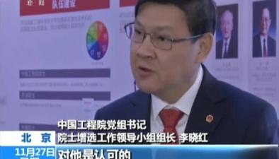 中國工程院新增67名院士:比爾蓋茨當選外籍院士