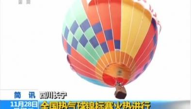 四川長寧:全國熱氣球錦標賽火熱進行