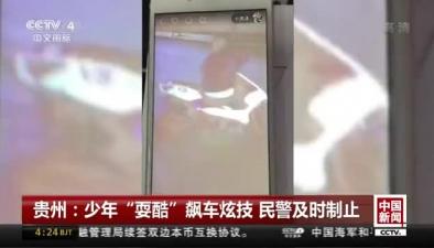 """貴州:少年""""耍酷""""飆車炫技 民警及時制止"""