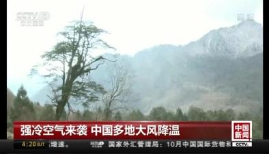 強冷空氣來襲 中國多地大風降溫