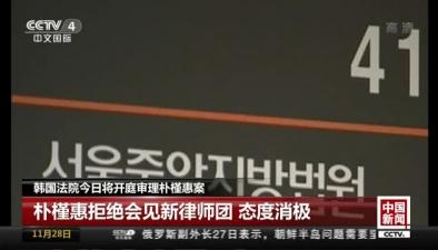 韓國法院今日將開庭審理樸槿惠案:樸槿惠拒絕會見新律師團 態度消極