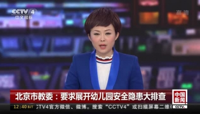 北京市教委:要求展開幼兒園安全隱患大排查