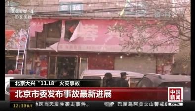 """""""11.18""""火災事故:北京市委發布事故最新進展"""