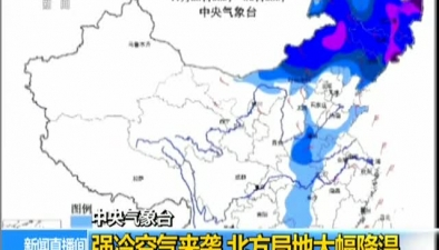 中央氣象臺:強冷空氣來襲 北方局地大幅降溫