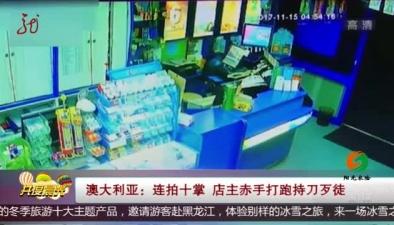 澳大利亞:連拍十掌 店主赤手打跑持刀歹徒