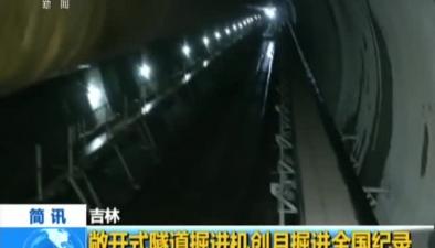 吉林:敞開式隧道掘進機創月掘進全國紀錄
