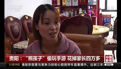 """貴陽:""""熊孩子""""偷玩手遊 花掉家長四萬多"""