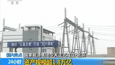 國家能源集團今天正式成立