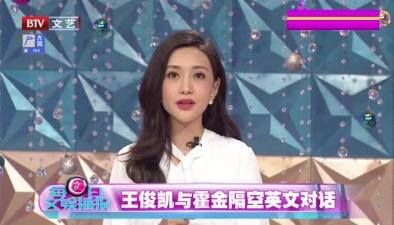 王俊凱與霍金隔空英文對話