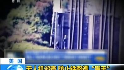 """美國:無人機巡查 防止鐵路遭""""黑手"""""""