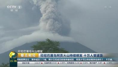 印尼巴厘島阿貢火山持續噴發 十萬人受波及
