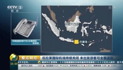 印尼巴厘島火山噴發:伍拉萊國際機場持續關閉 未出發遊客可全額退款