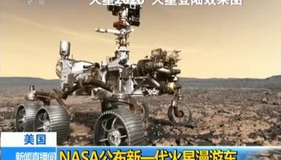 美國:NASA公布新一代火星漫遊車