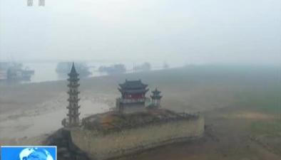 """江西:鄱陽湖千年石島落星墩""""重見天日"""""""