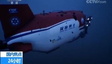 """大國重器!載人潛水器""""深海勇士號""""交付 實現精準定位 大海也能撈針"""
