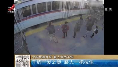 火車快速開來 盲人渾然不知:千鈞一發之際 路人一把拉住