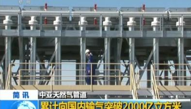 中亞天然氣管道:累計向國內輸氣突破2000億立方米